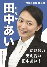 田中愛選挙ポスターA4