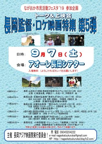 長岡アジア映画祭実行委員会2019-4_page-0001 (1)