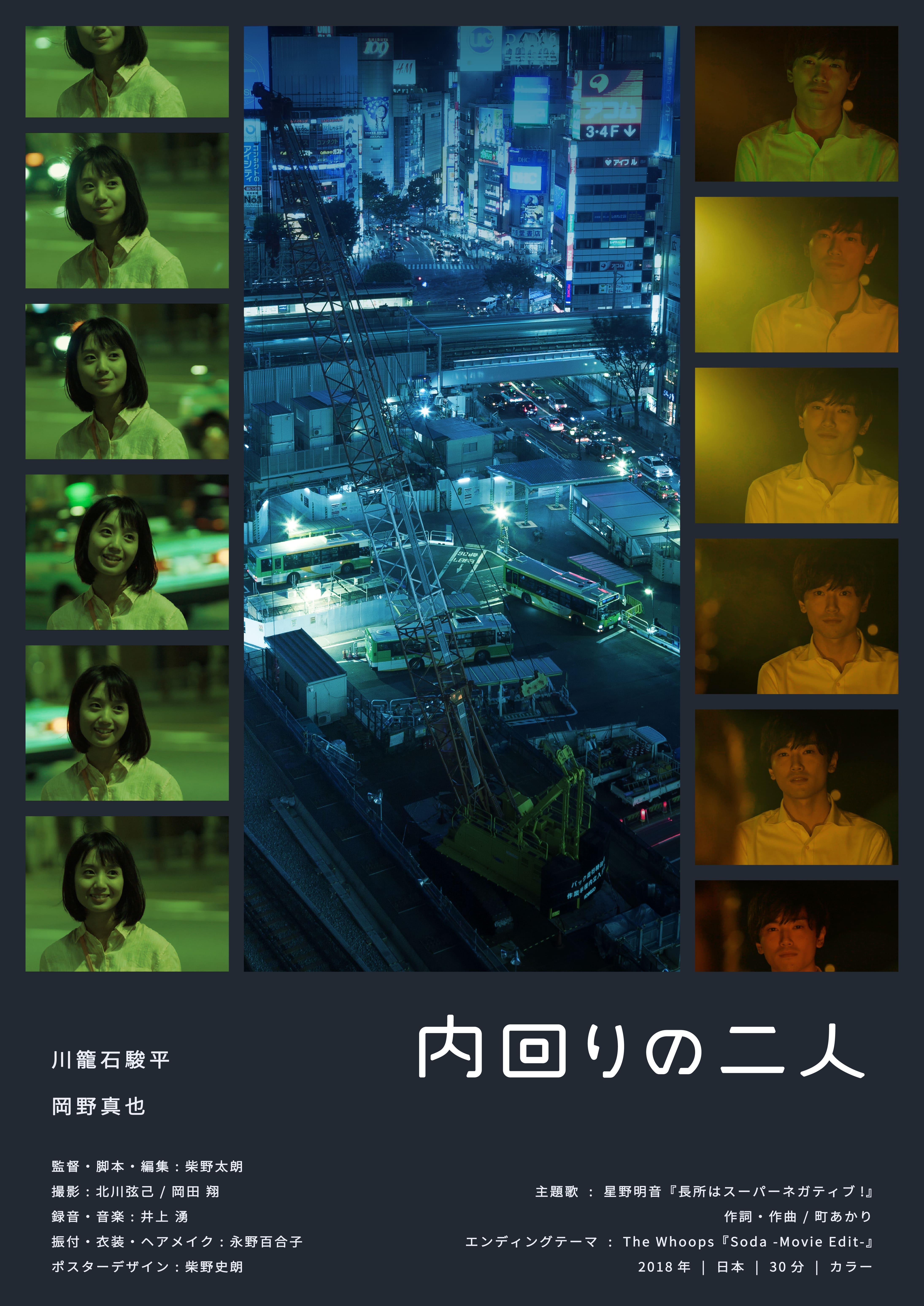 Uchimawari_MoviePoster.jpg