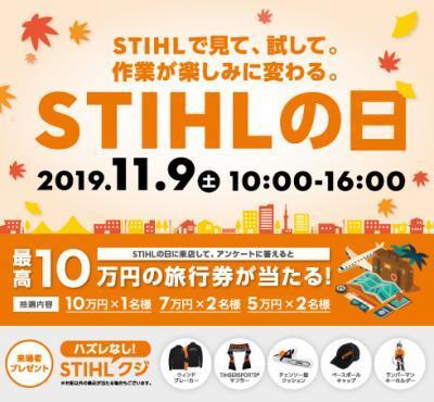 STIHLday2019-3_rdax_90_convert_20191029092136.jpg
