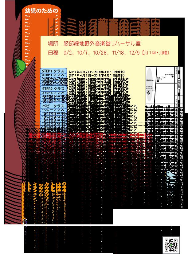 2019年度秋日程(レッスン配布用)