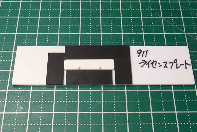 0101 ライセンスプレート薄肉化 640×430