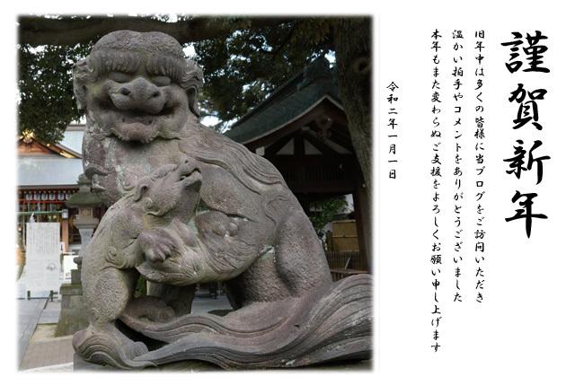 2020年 賀状 狛犬ブログ用640×430