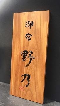 keyaki2019-7-22.jpg