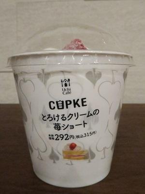191112_CUPKE1.jpg