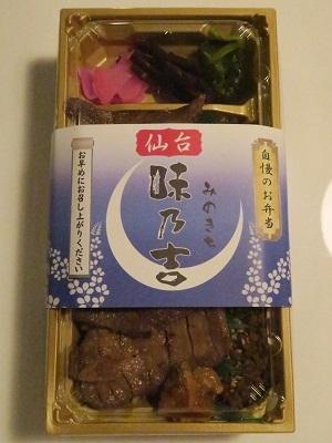 190728_仙台味乃吉1
