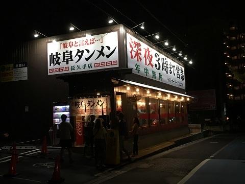 190821_岐阜タンメン1