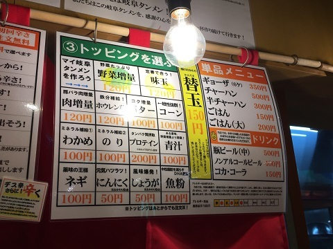 190821_岐阜タンメン3