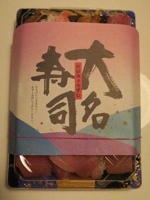 190907_大名寿司2