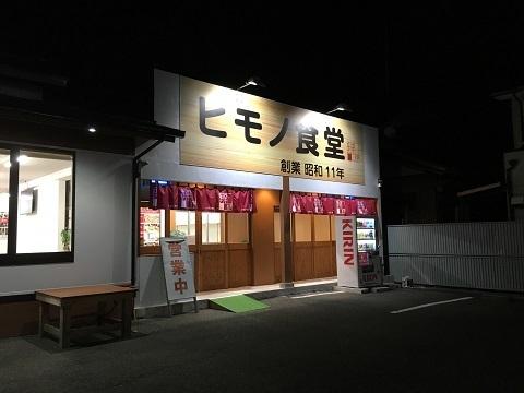 190923_ヒモノ食堂1