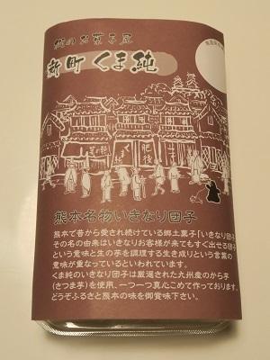 101201_くま純1