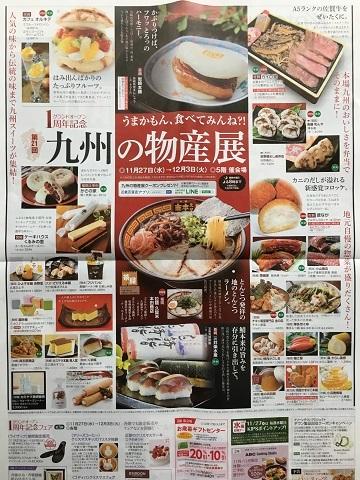101201_九州物産展