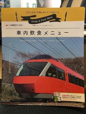 191120_小田急8