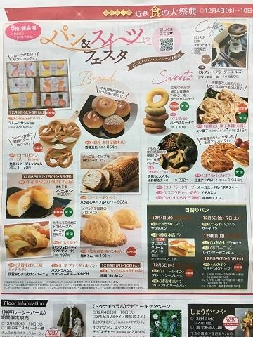 1901205_近鉄百貨店1