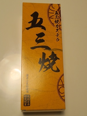 191229_成城石井1