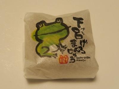 200131_下呂下呂饅頭3