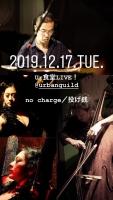 2019年12月17日 Ur食堂LIVE!
