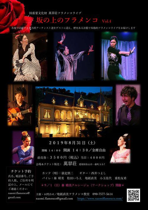 2019新ばんすいそう_page-0001 (1)500