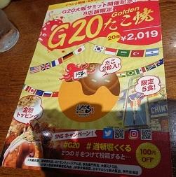 G20Takoyaki.jpg
