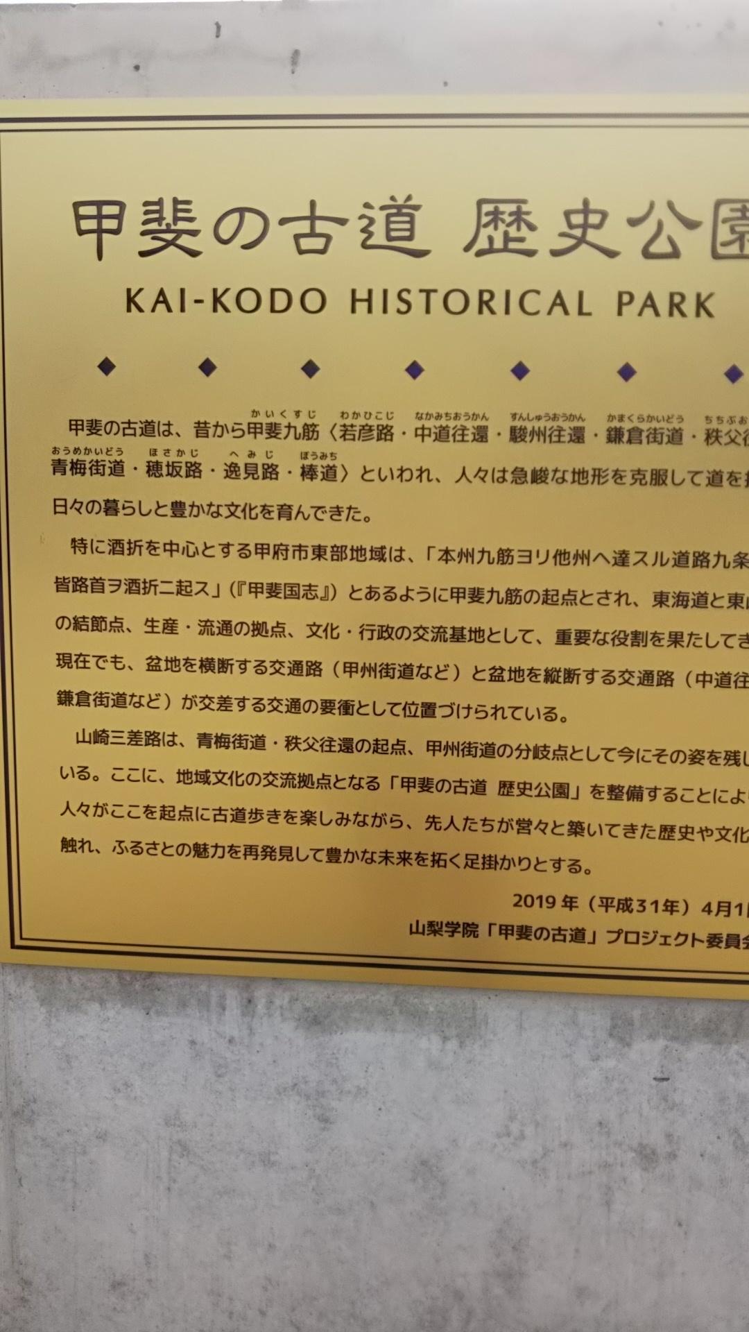 古道歴史公園プレート3