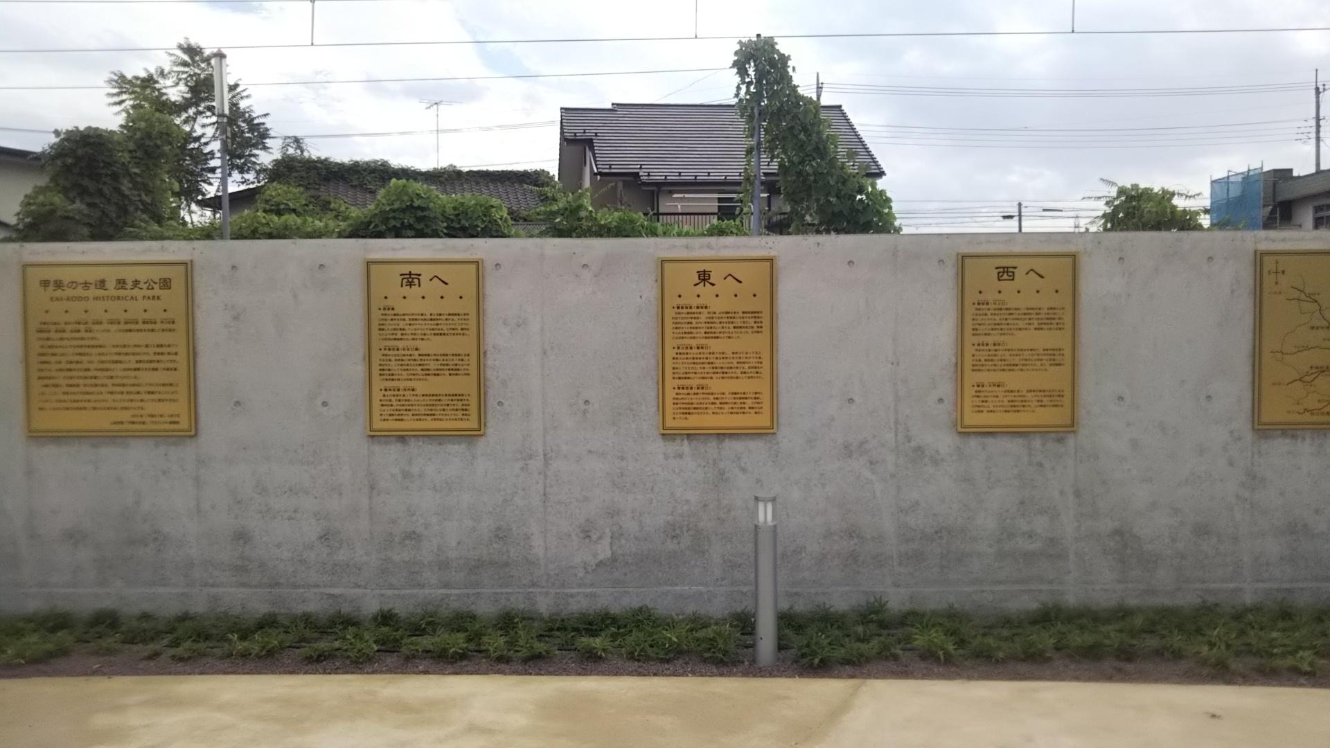 古道歴史公園プレート1