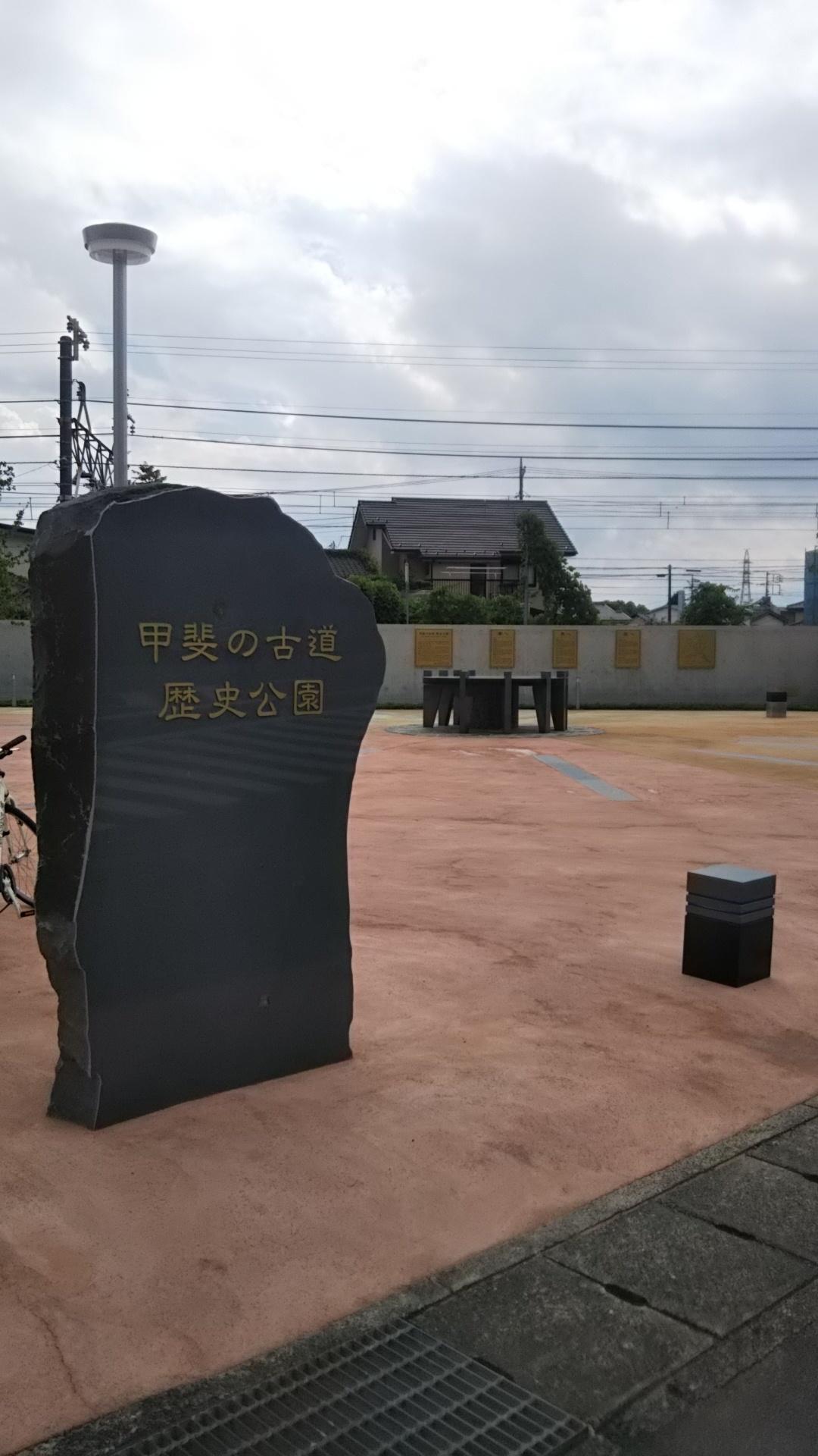 古道歴史公園全景1