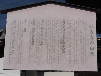 長野県長野市 西方寺