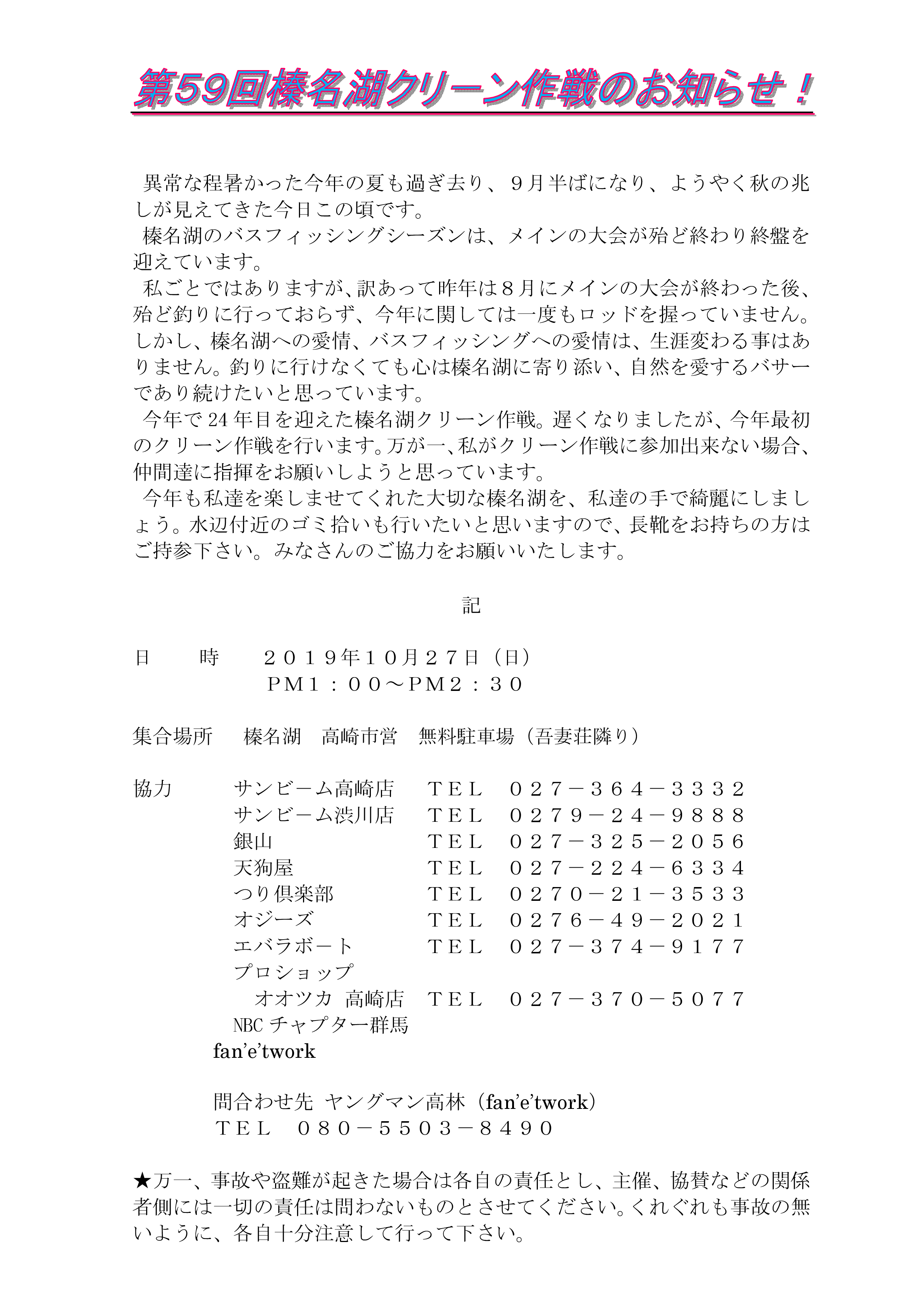 Microsoft Word - 第59回榛名湖クリ−ン作戦のお知らせ