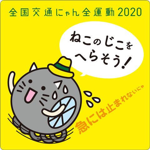 YH_Nyan2020_sticker.
