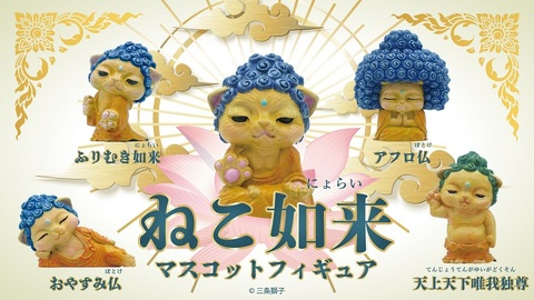 l_tsu200128_nyorai