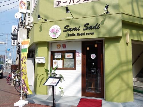 サミサディ Sami Sadi Restaurant&Bar