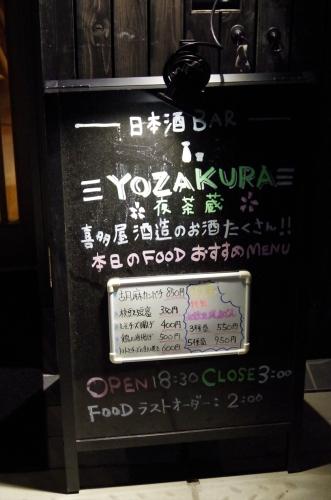 保護猫シェルター付きゲストハウス ねこ蔵 / Nekokura Hostel 日本酒Bar
