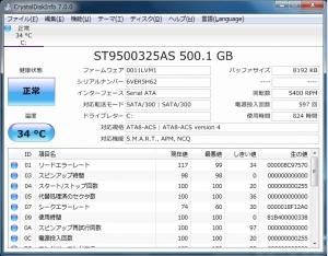 g570-HDD検査結果