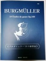 ブルグミュラー18の練習曲