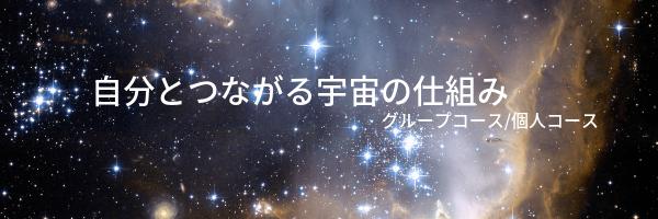 自分とつながる宇宙の仕組み (1)