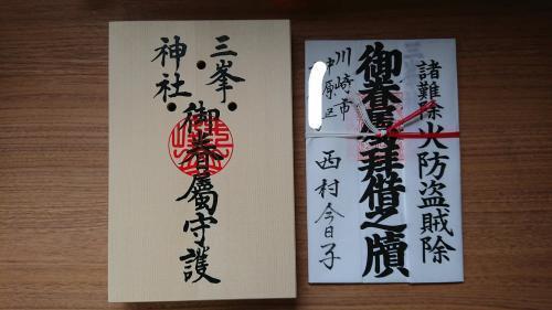 恵まれた夏至の三峯神社参拝vol.3