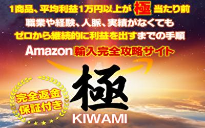 Amazon輸入完全攻略サイト極中川瞬 中川瞬Amazon輸入完全攻略サイト極