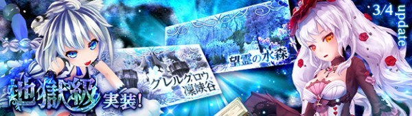 基本プレイ無料のアニメチックファンタジーオンラインゲーム『幻想神域』 ダンジョン「望霊の水森」「グレルグロウ凛峡谷」に地獄級を実装したぞ~