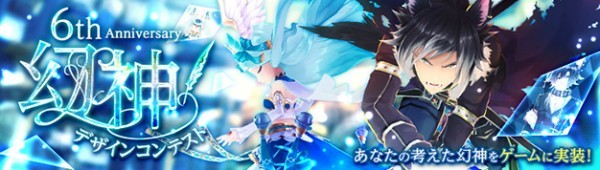 基本プレイ無料のアニメチックファンタジーオンラインゲーム『幻想神域』 生誕6周年の特設サイトを公開したぞ