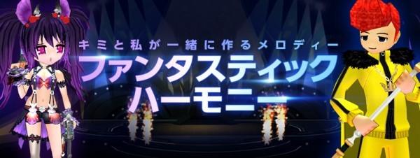 基本プレイ無料のほのぼの系RPG『マビノギ』 ミレシアン達も演奏できる「アルペジオコンサートホール」を実装したぞ