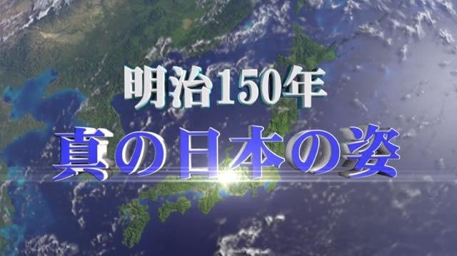 20190629 明治150年