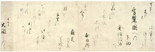 20190728 後陽成天皇宸翰女房奉書