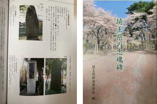 20190901 埼玉県の忠魂碑