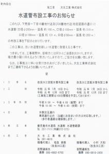 水道工事(1)