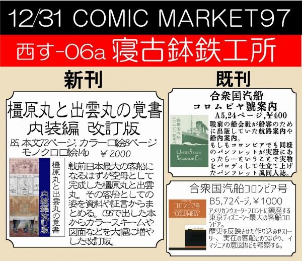 C97oshinagakia.jpg