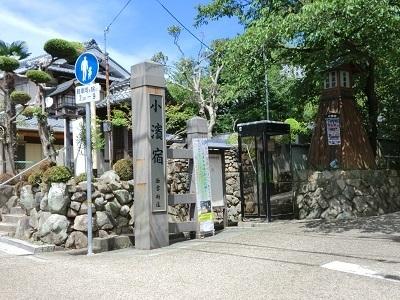 小濱宿入口