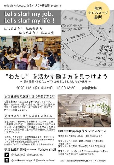 0113_Flyer.jpg