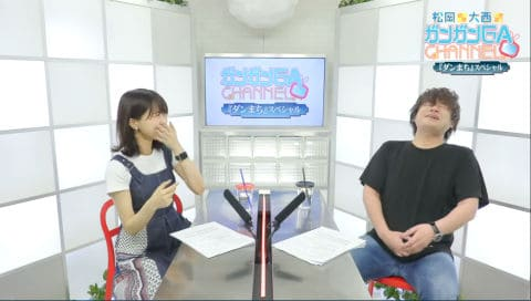 松岡と大西のガンガンGAちゃんねる『ダンまち』スペシャル (2019年7月18日公開/シリーズ第64回)