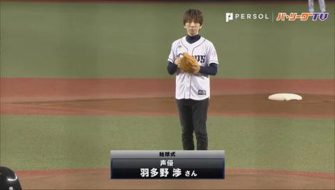 人気声優の羽多野渉さんが始球式を投じる!!