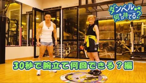 『ダンベル何キロ持てる?』特別トレーニング動画 #7